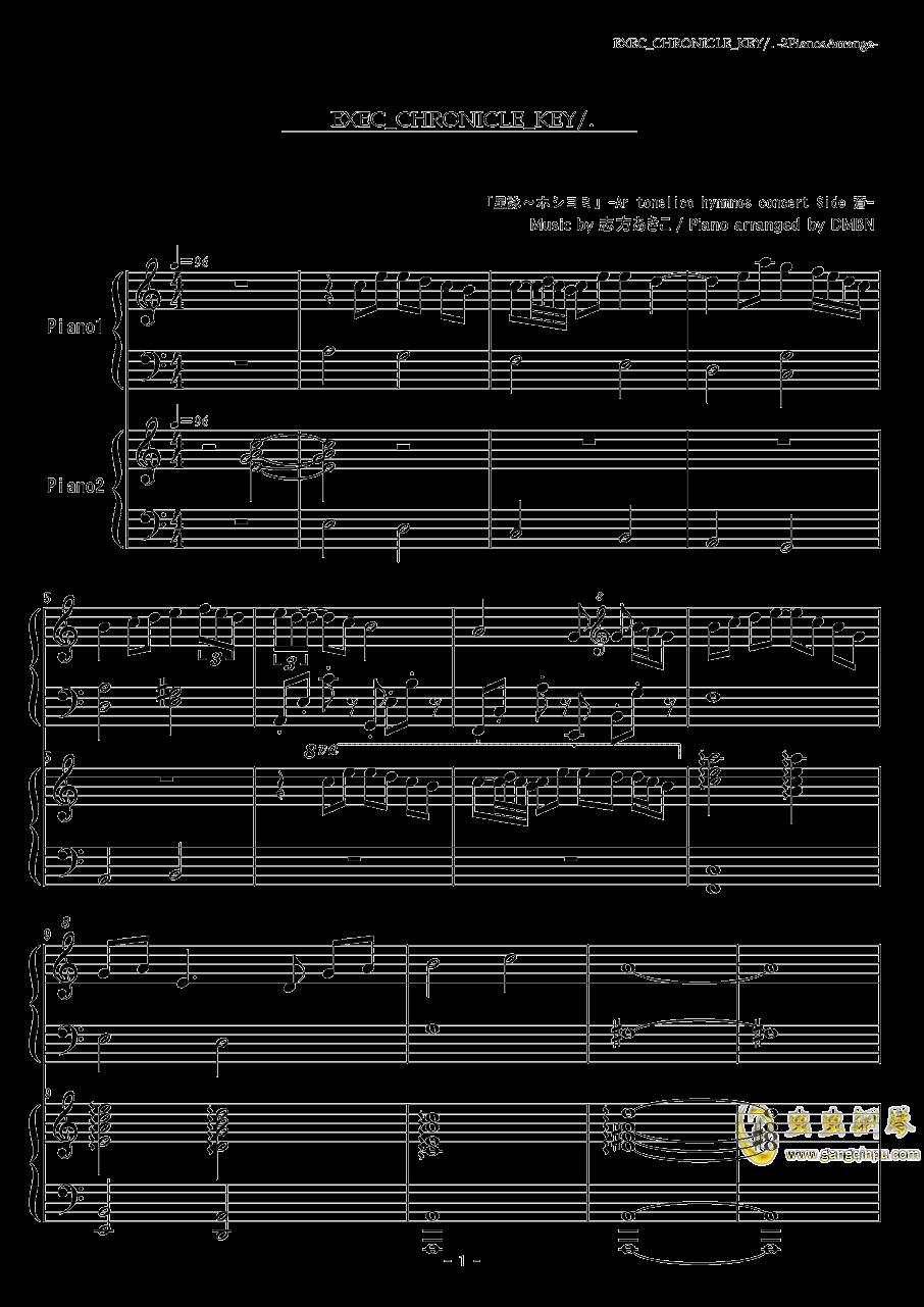 EXEC_CHRONICLE_KEY钢琴谱 第1页