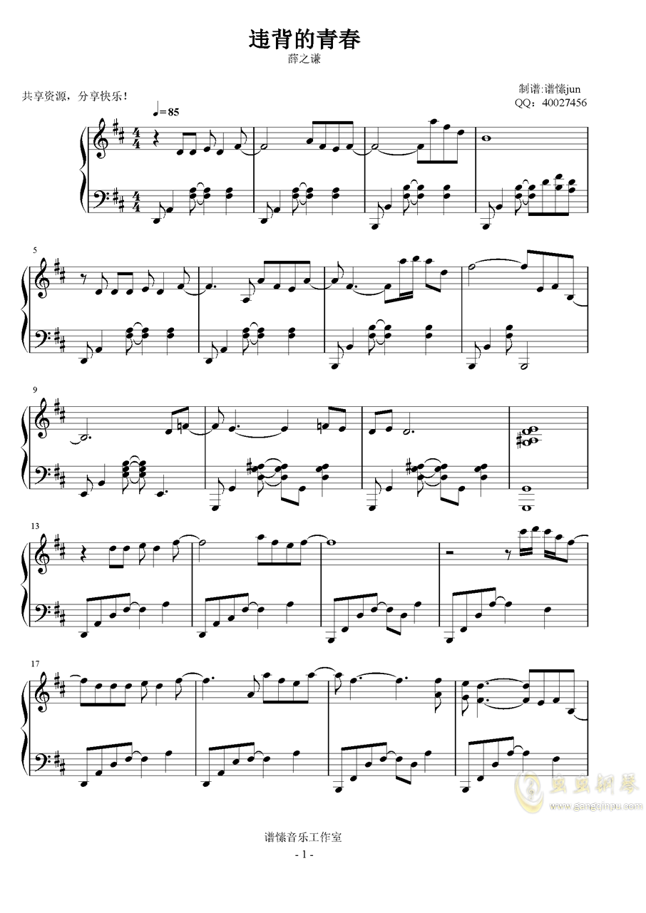 违背的青春钢琴谱 第1页