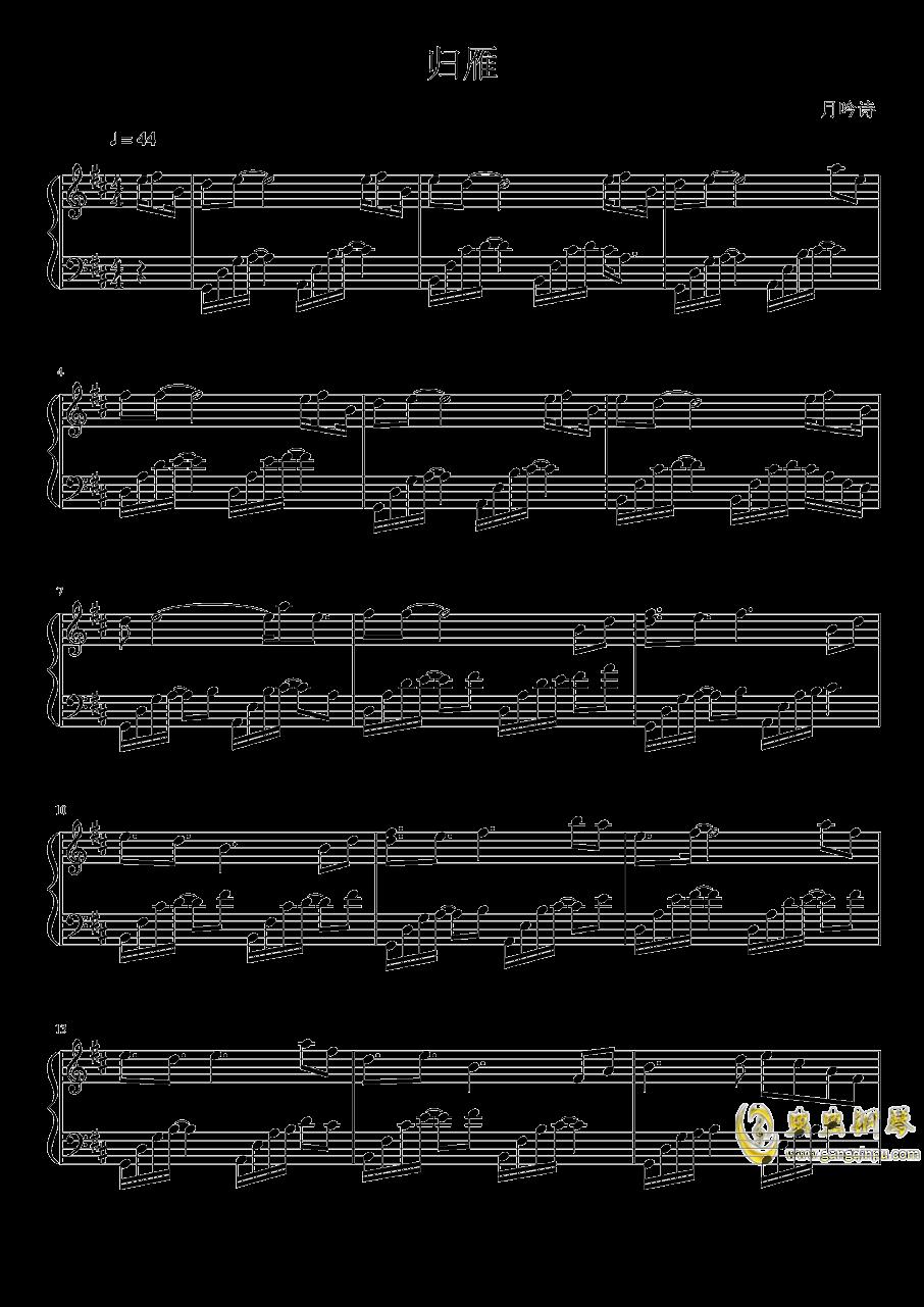 归雁钢琴谱 第1页