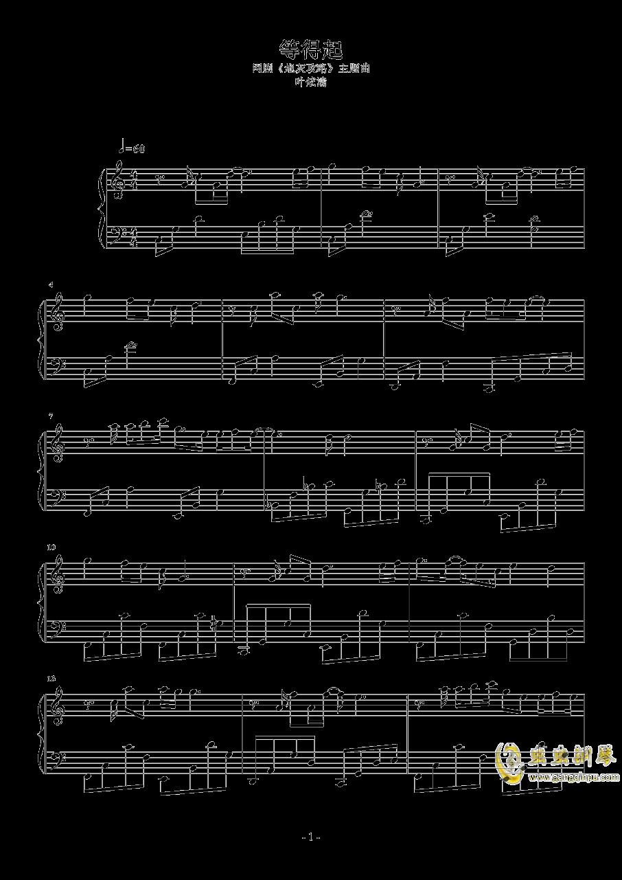 等得起钢琴谱 第1页