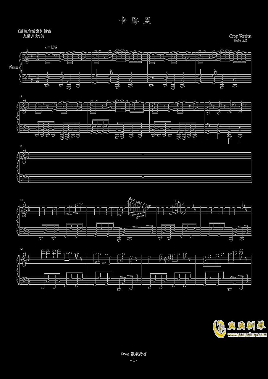 卡路里钢琴谱 第1页