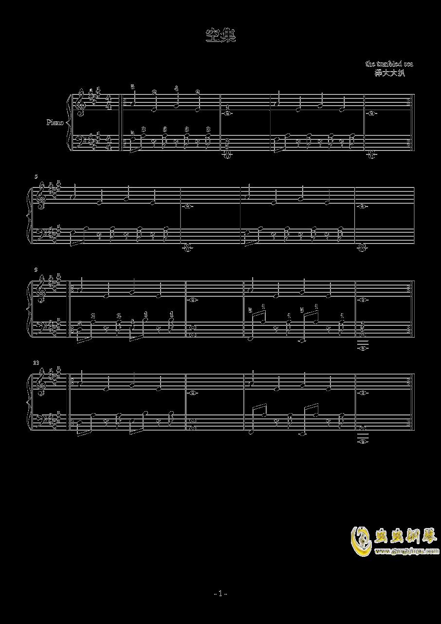 空集钢琴谱 第1页