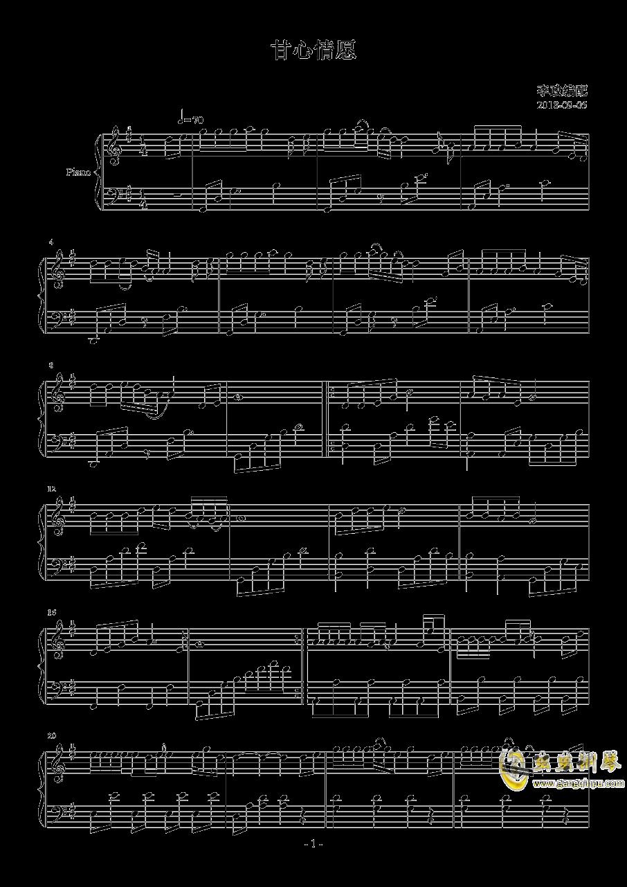 甘心情愿-钢琴谱 第1页