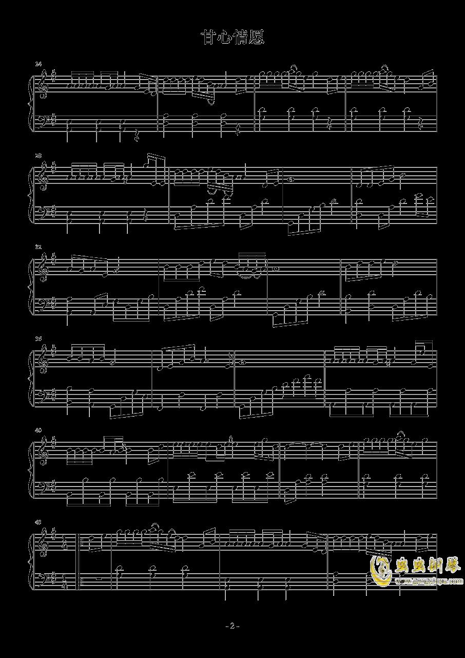 甘心情愿-钢琴谱 第2页