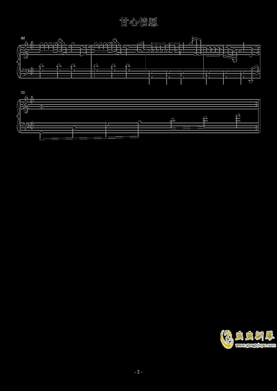 甘心情愿-钢琴谱 第3页