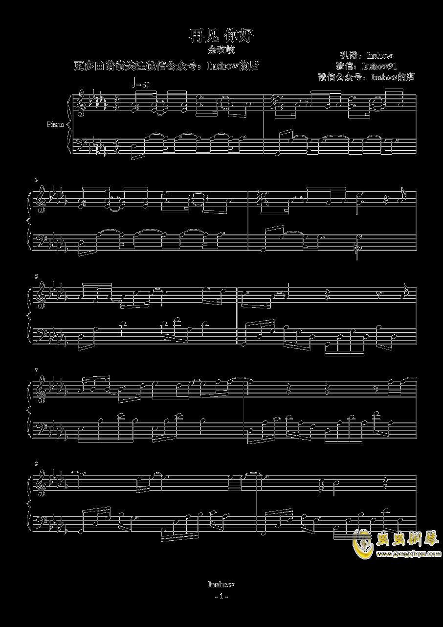 再见你好钢琴谱 第1页