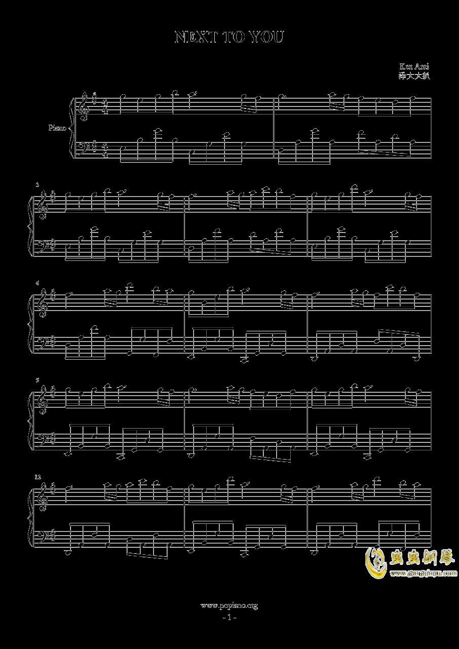NEXT TO YOU钢琴谱 第1页