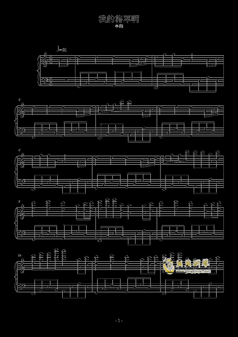我的将军啊钢琴谱 第1页