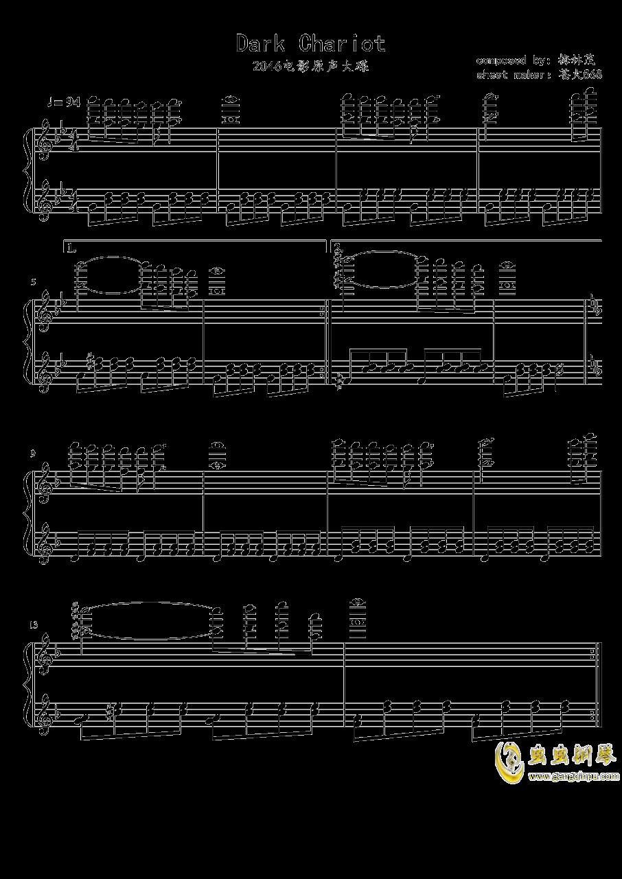 Dark Chariot钢琴谱 第1页