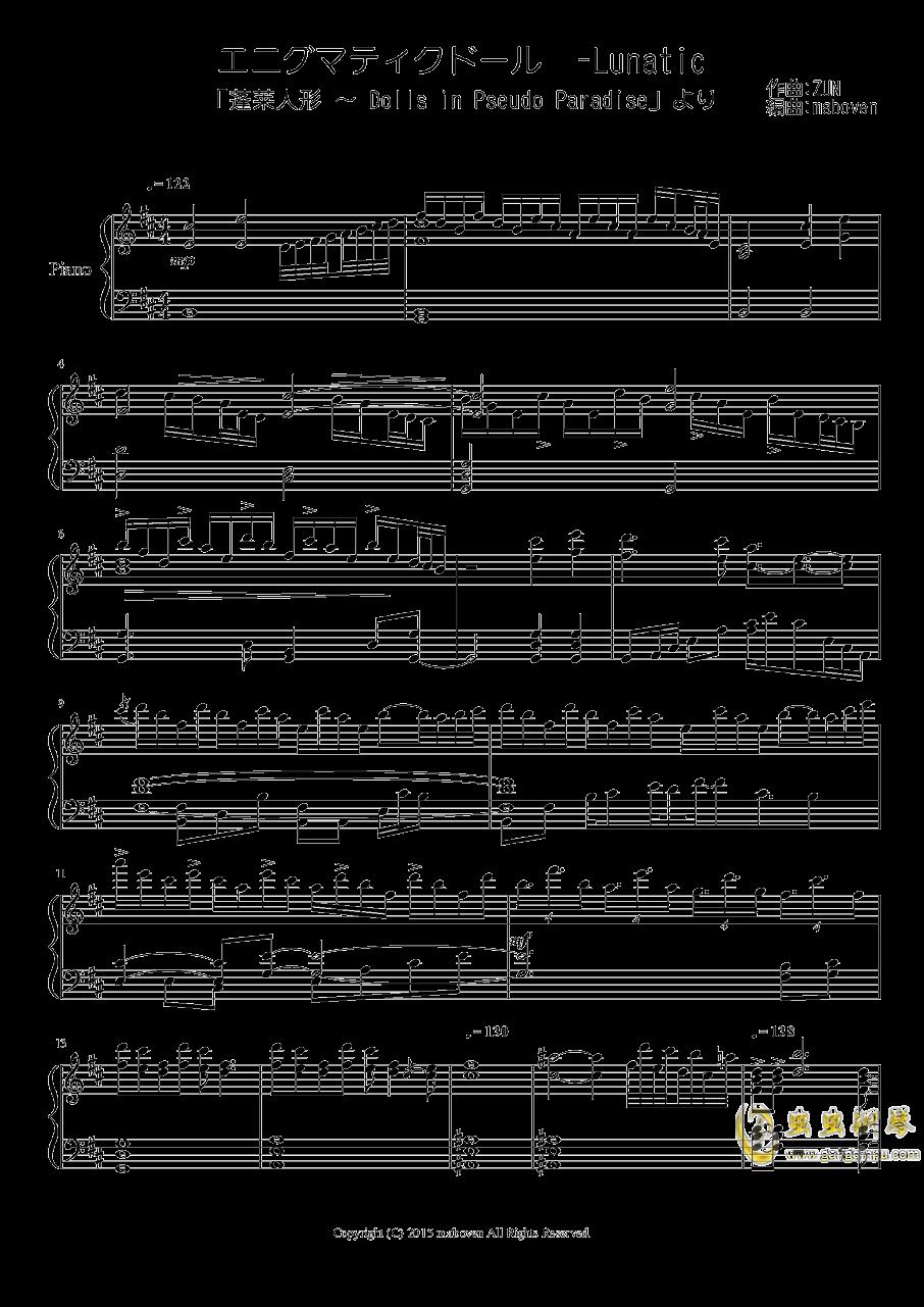 神秘的人偶钢琴谱 第1页