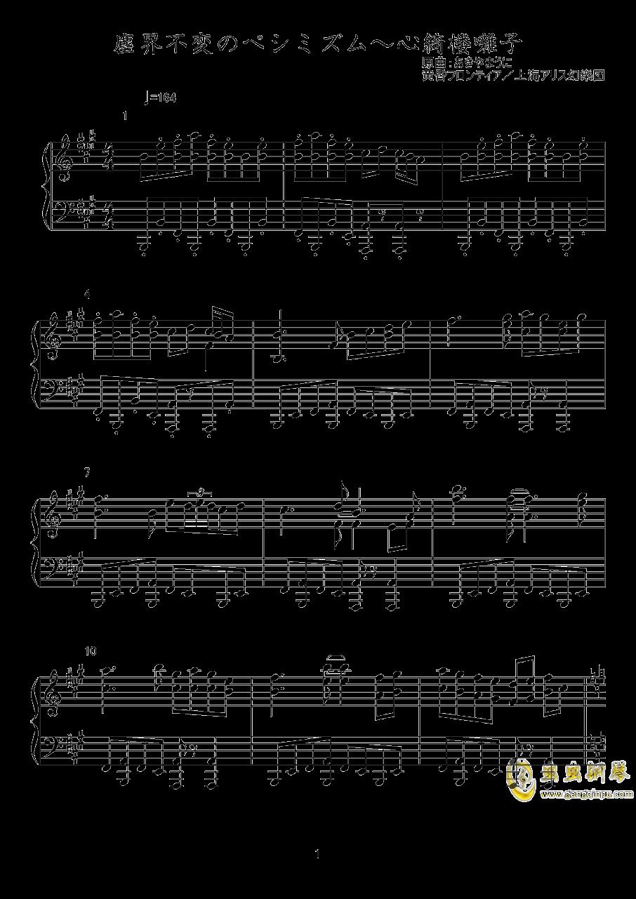 【东方xql】标题曲钢琴谱 第1页