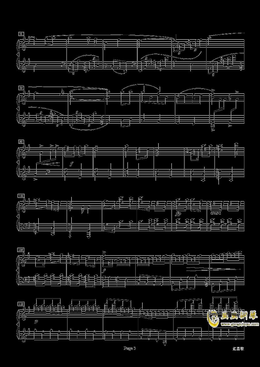 红星歌钢琴谱 第3页