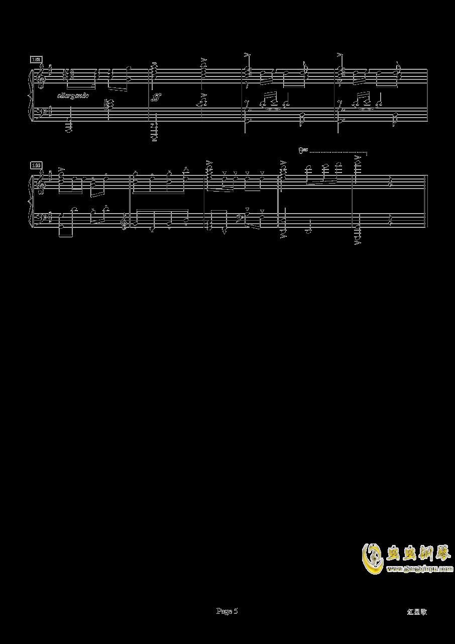 红星歌钢琴谱 第5页