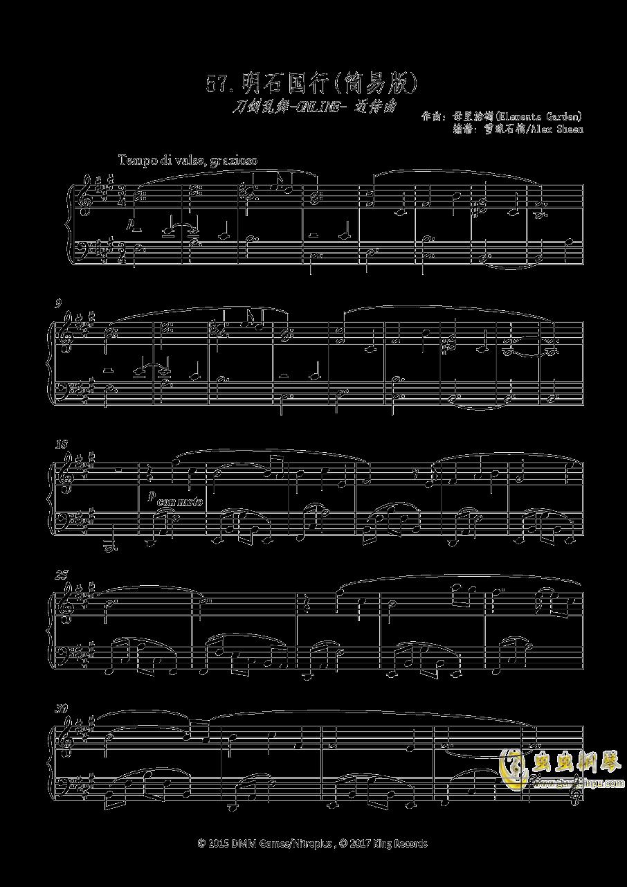 明石国行钢琴谱 第1页