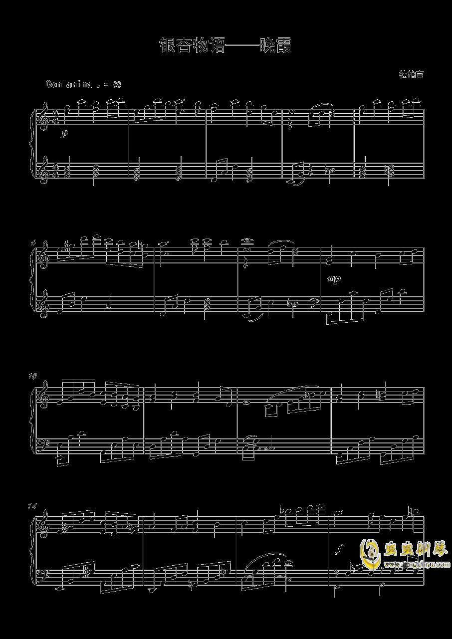 晚霞钢琴谱 第1页