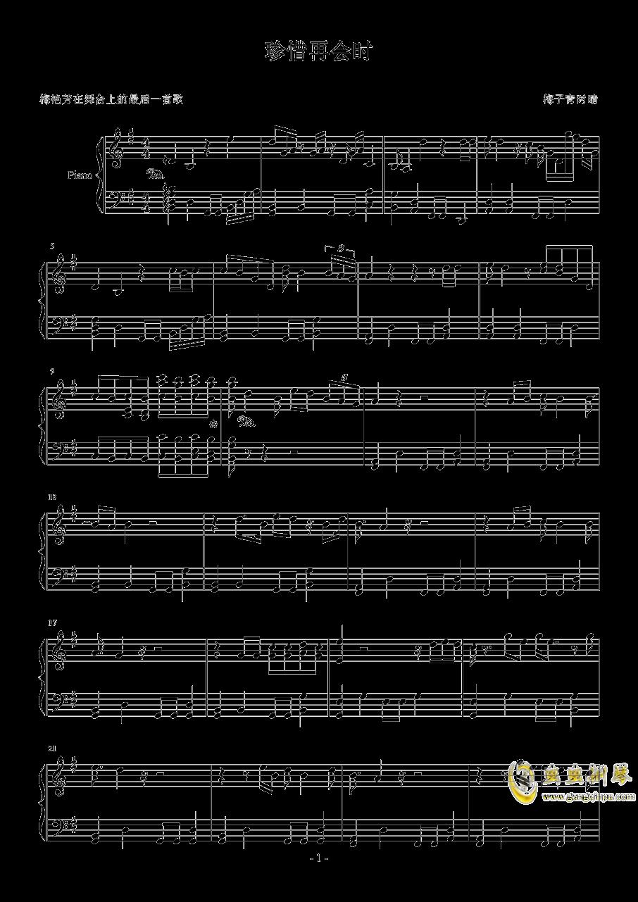 珍惜再会时钢琴谱 第1页