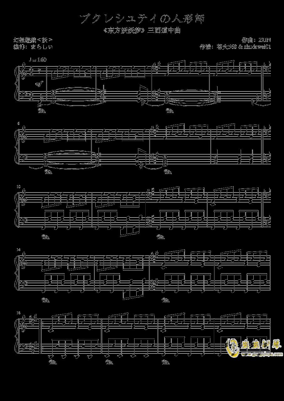 ブクレシュティの人形�� 布加勒斯特的人偶师【触手猴】钢琴谱 第1页