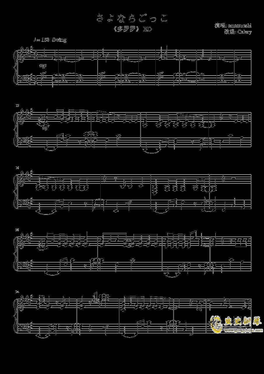 多罗罗ED-さよならごっこ钢琴谱 第1页