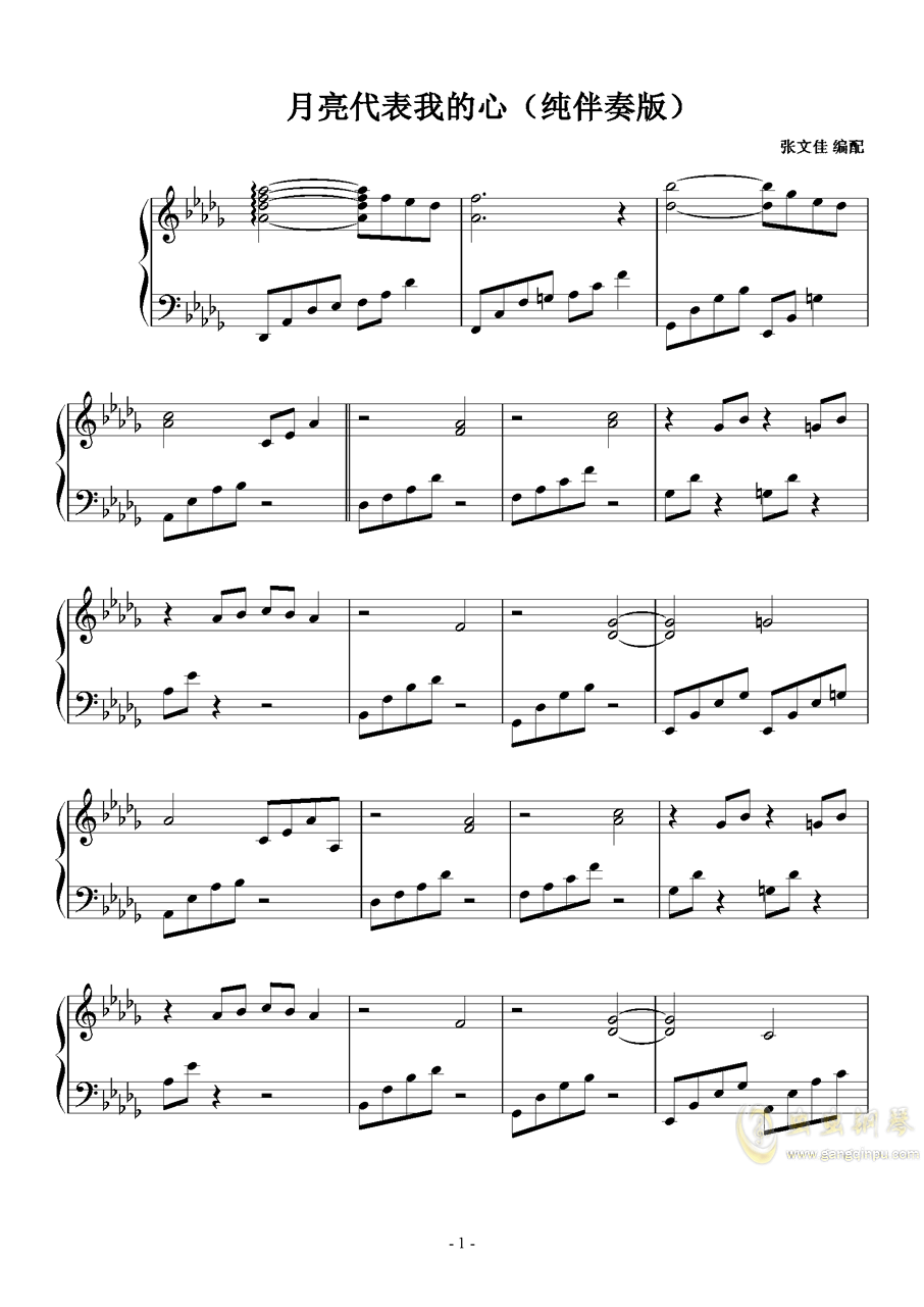 月亮代表我的心钢琴谱 第1页