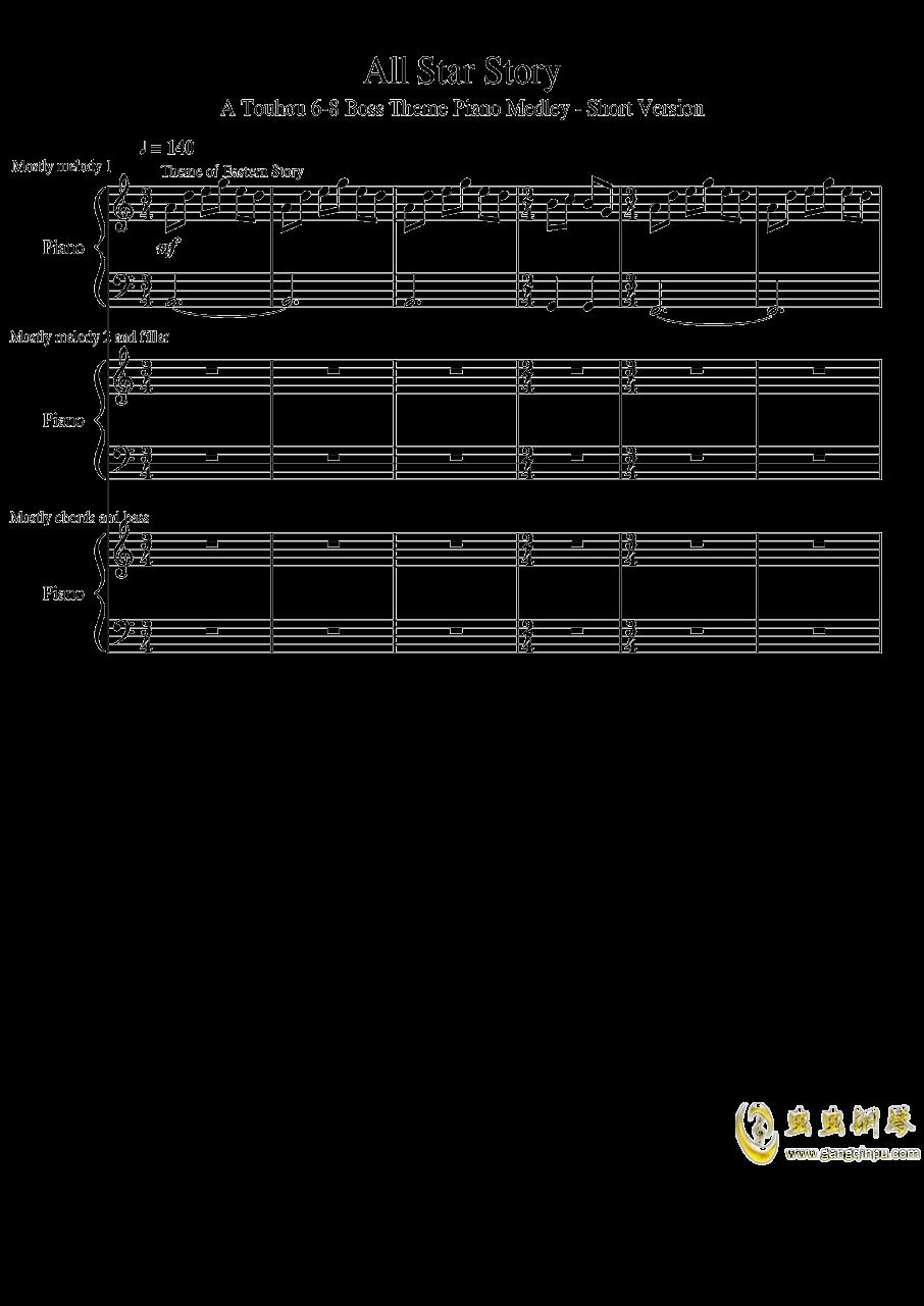 由红魔乡到永夜抄的旋律钢琴谱 第1页