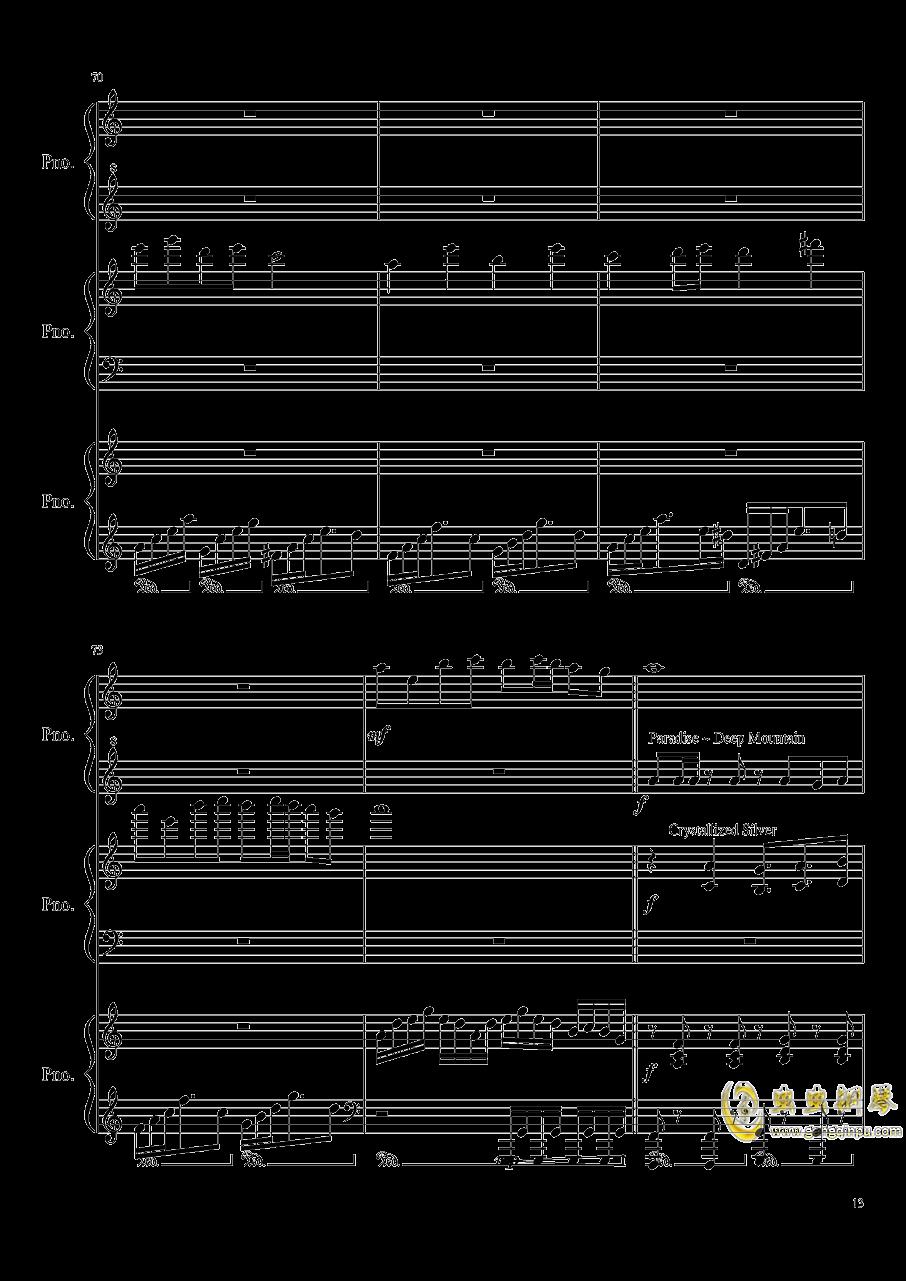 由红魔乡到永夜抄的旋律钢琴谱 第13页