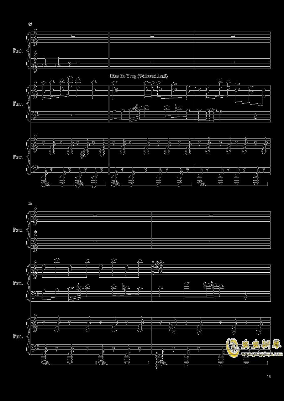 由红魔乡到永夜抄的旋律钢琴谱 第15页