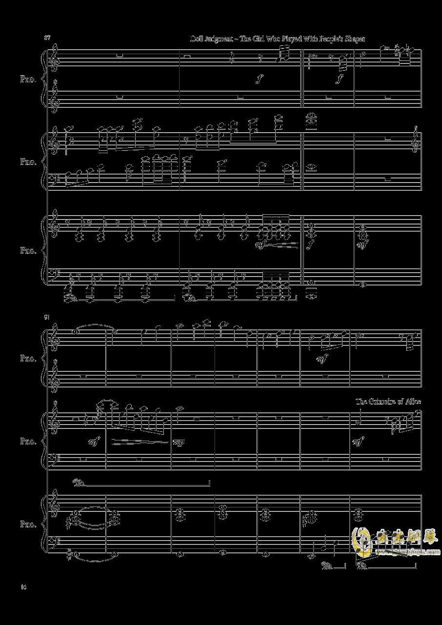 由红魔乡到永夜抄的旋律钢琴谱 第16页