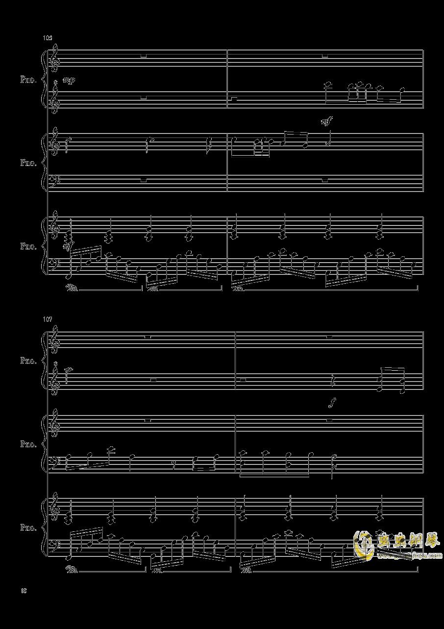 由红魔乡到永夜抄的旋律钢琴谱 第18页