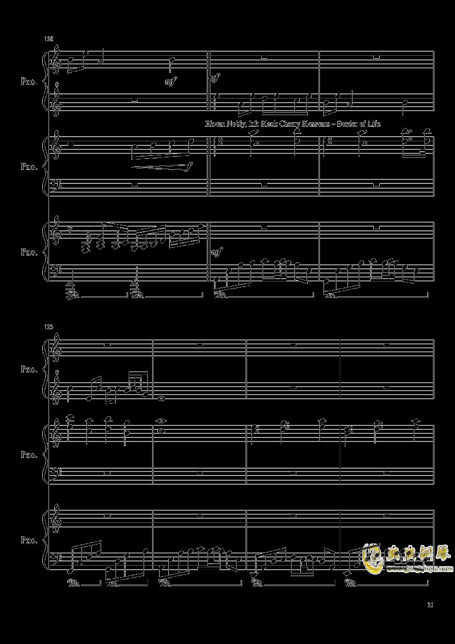 由红魔乡到永夜抄的旋律钢琴谱 第21页