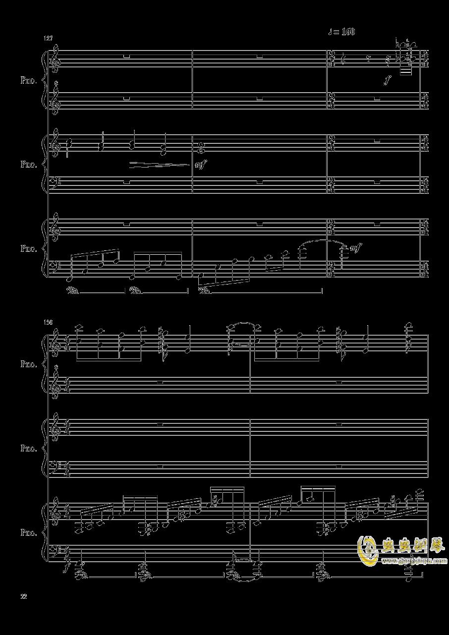由红魔乡到永夜抄的旋律钢琴谱 第22页