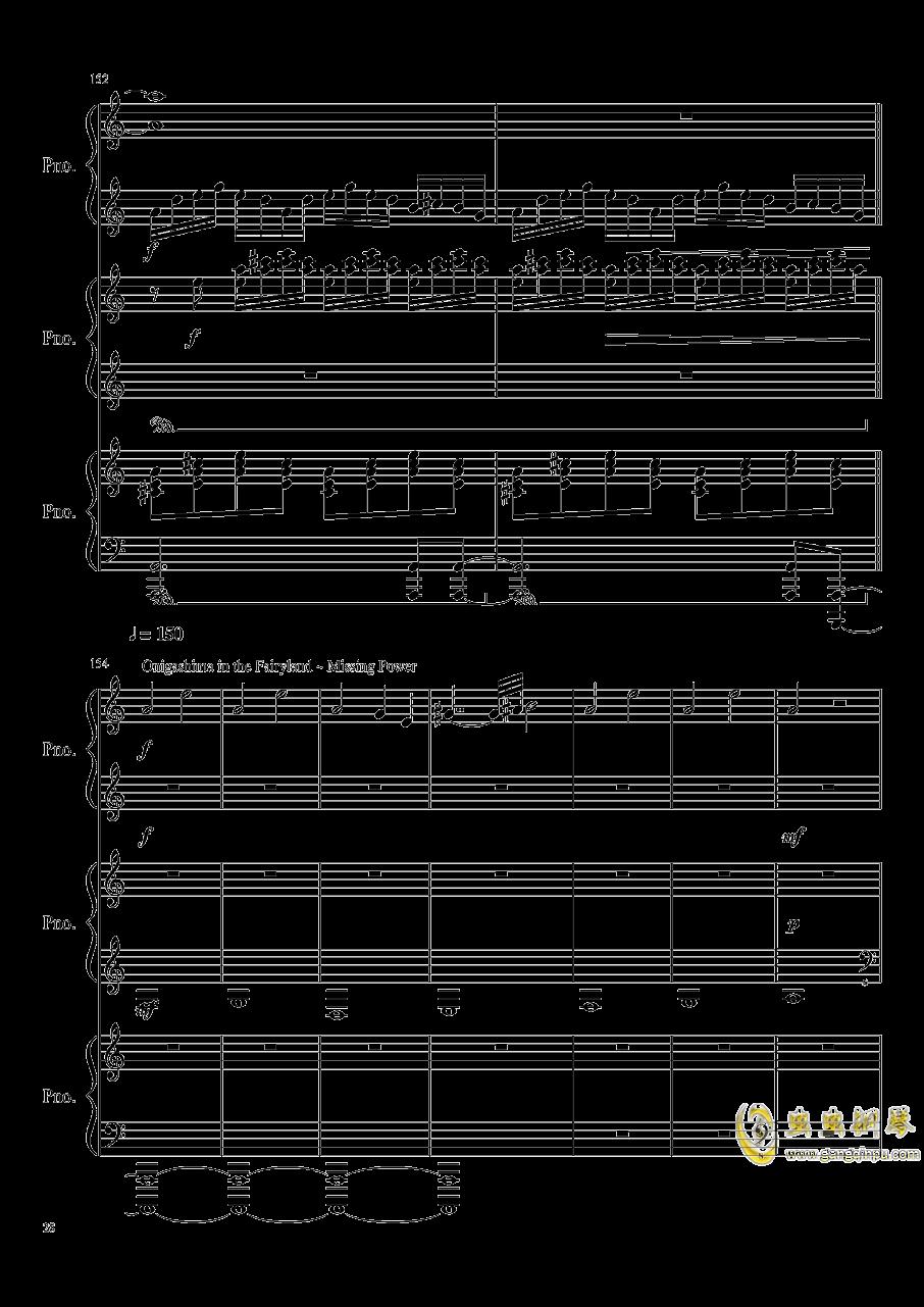由红魔乡到永夜抄的旋律钢琴谱 第28页