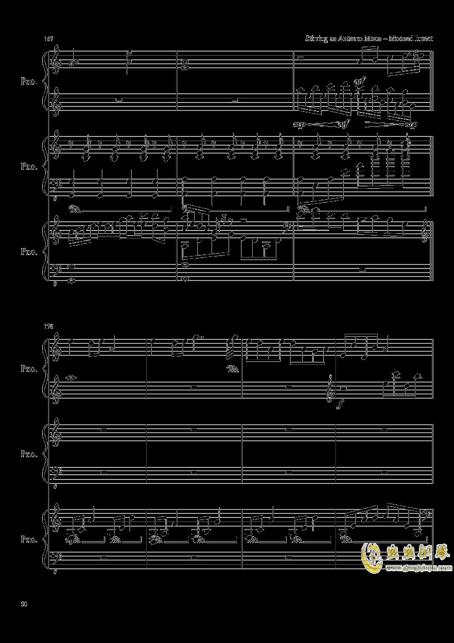 由红魔乡到永夜抄的旋律钢琴谱 第30页