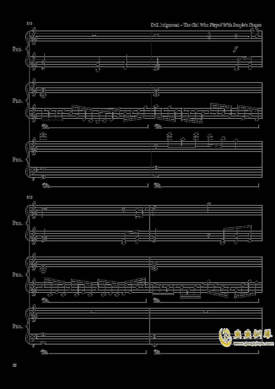 由红魔乡到永夜抄的旋律钢琴谱 第38页