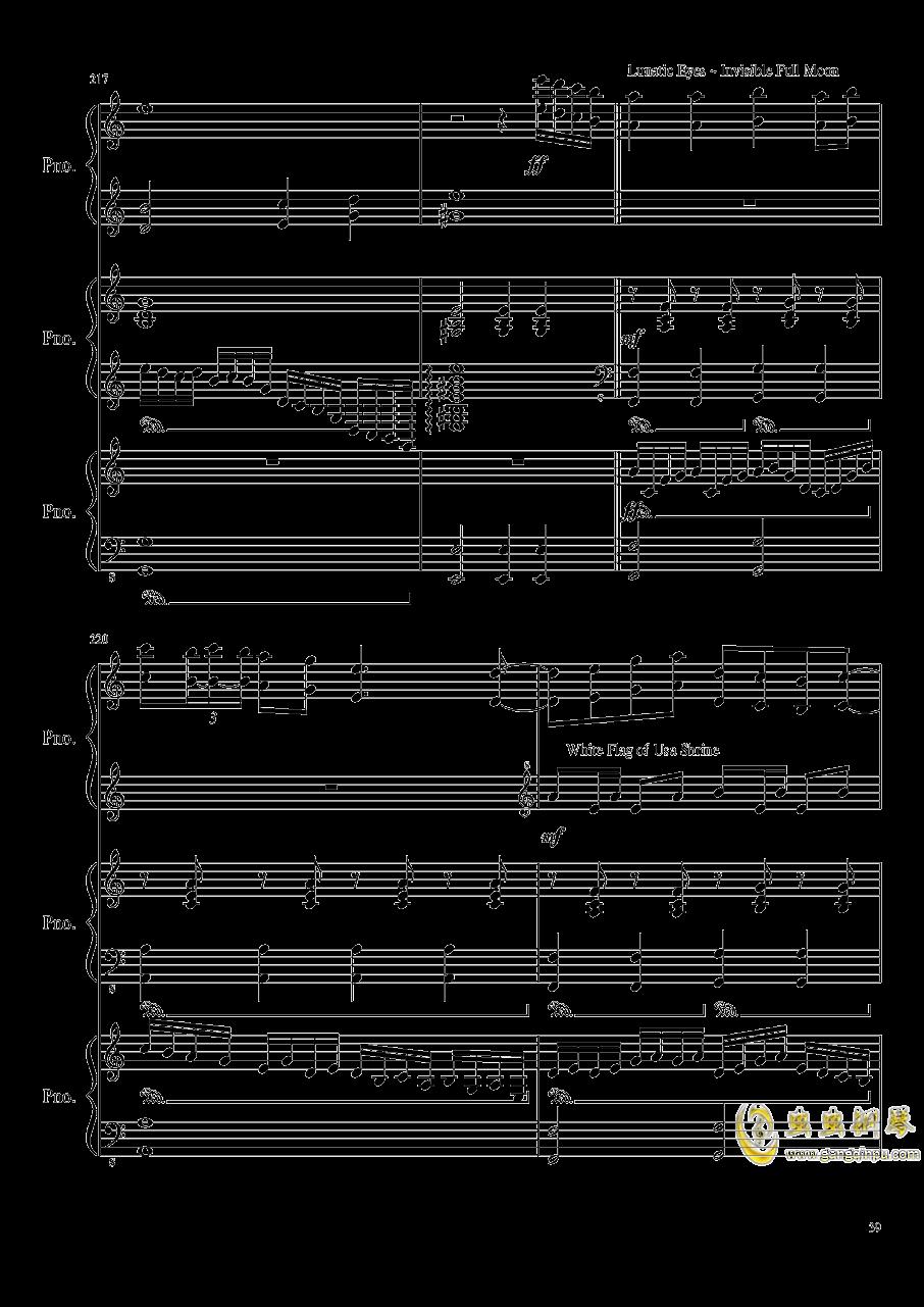 由红魔乡到永夜抄的旋律钢琴谱 第39页