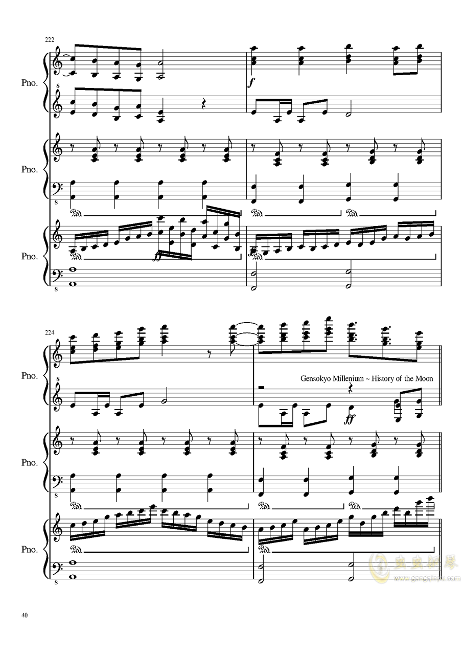 由红魔乡到永夜抄的旋律钢琴谱 第40页