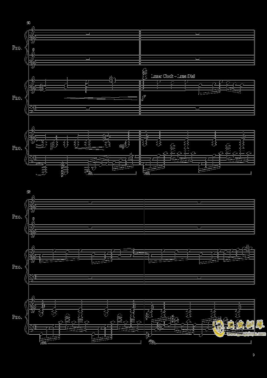 由红魔乡到永夜抄的旋律钢琴谱 第9页