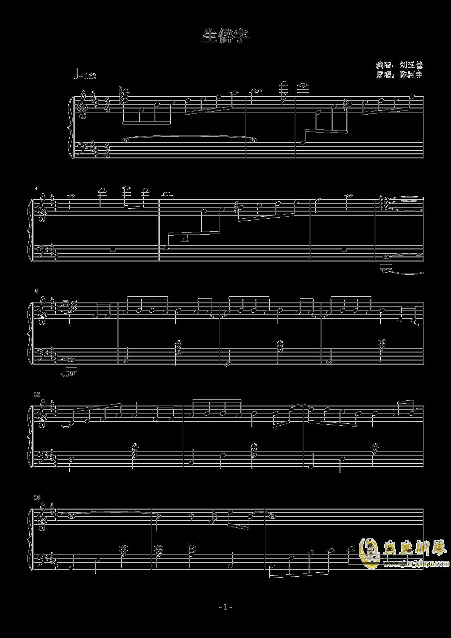 生僻字钢琴谱 第1页