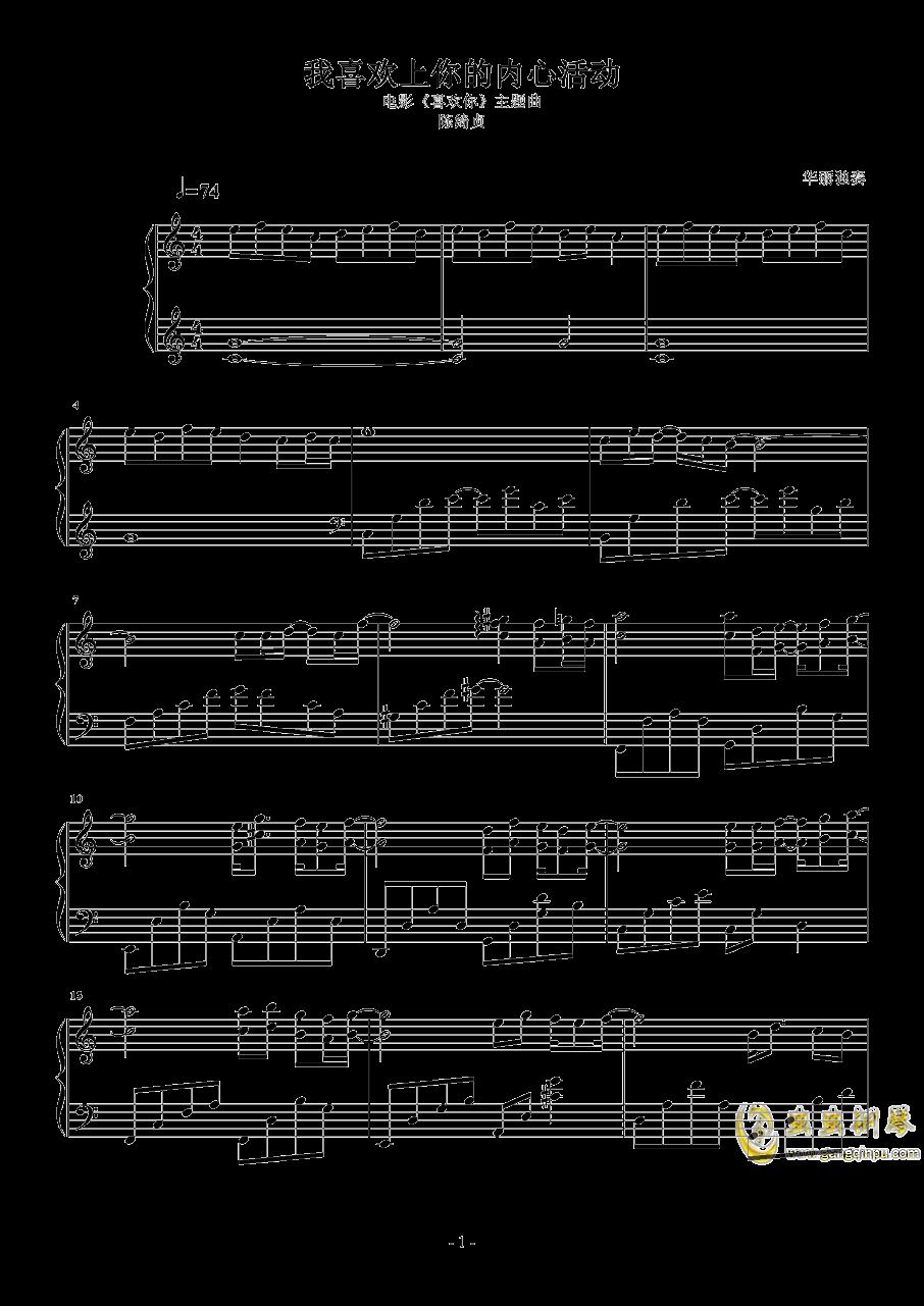 喜欢上你的内心活动钢琴谱 第1页