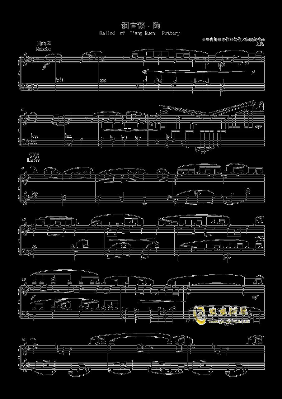 铜官谣-陶钢琴谱 第1页