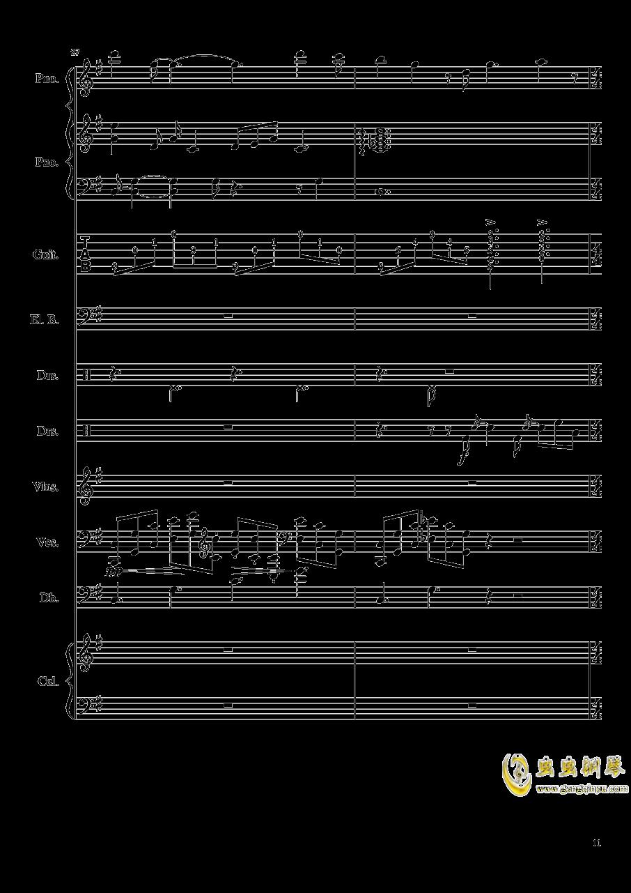 如果有来生钢琴谱 第11页