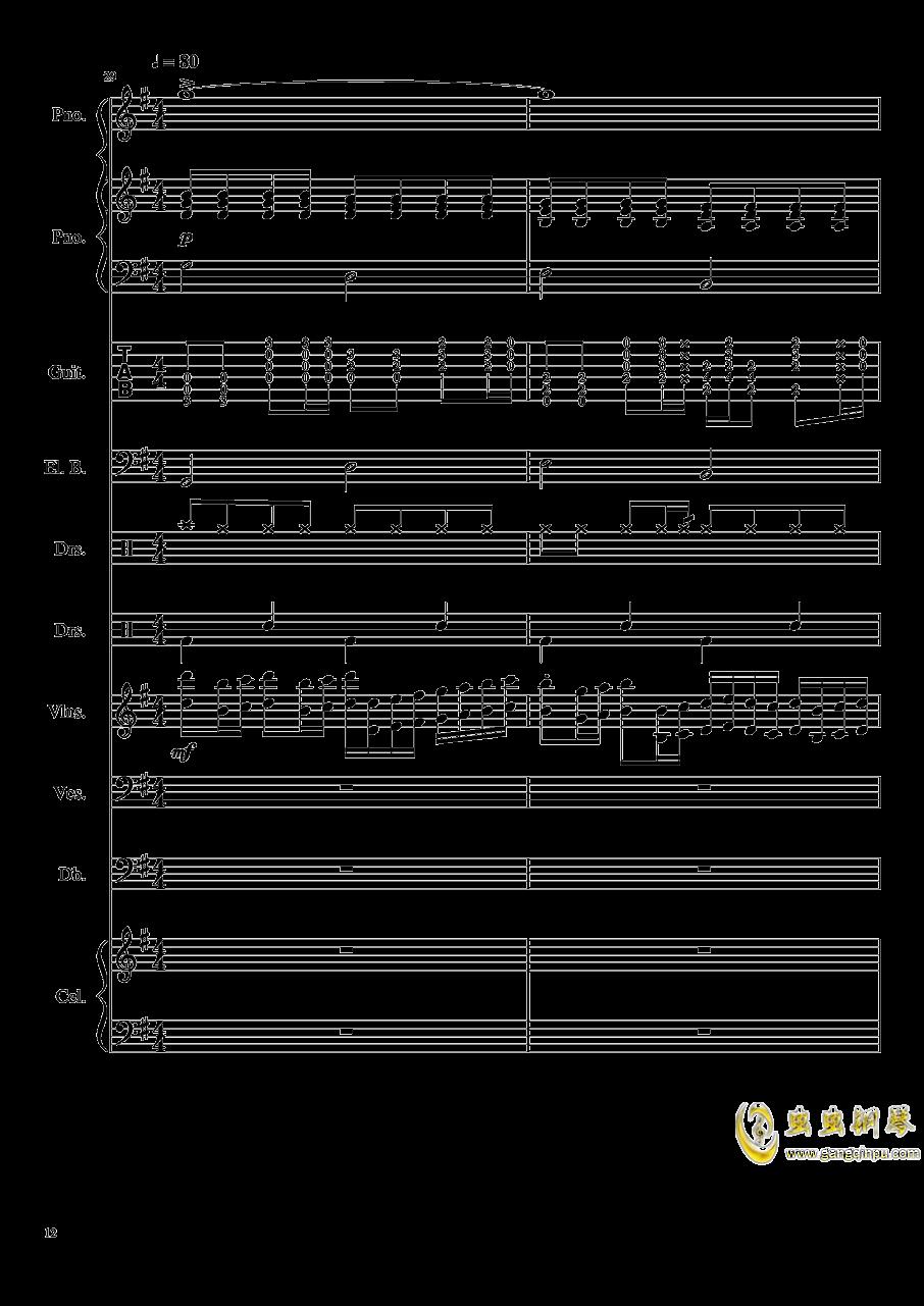 如果有来生钢琴谱 第12页