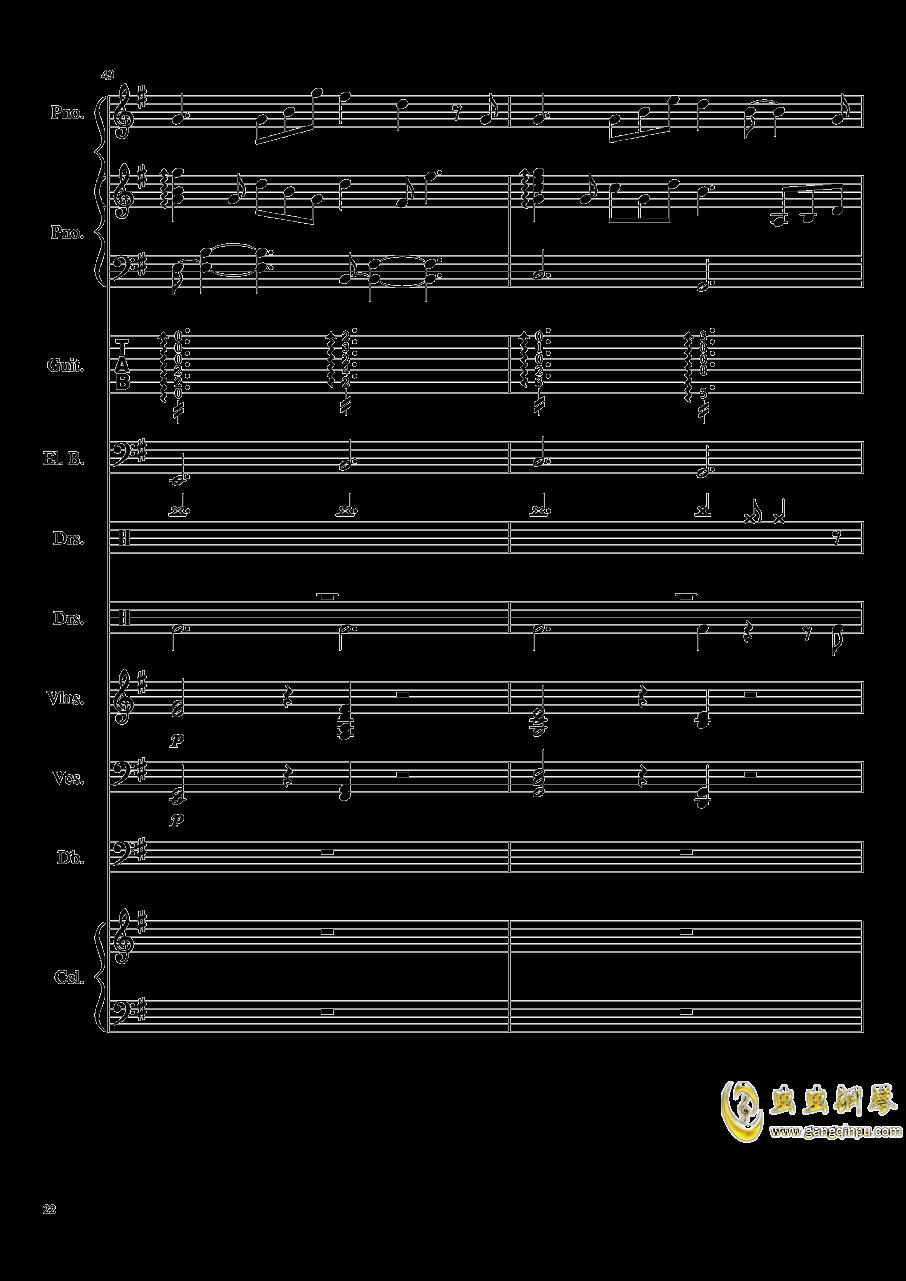 如果有来生钢琴谱 第22页