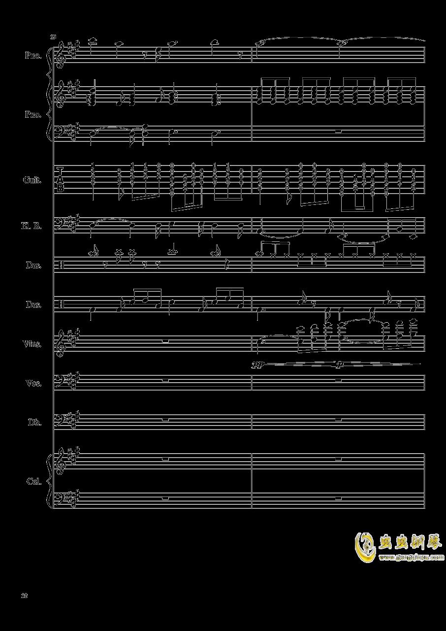 如果有来生钢琴谱 第32页