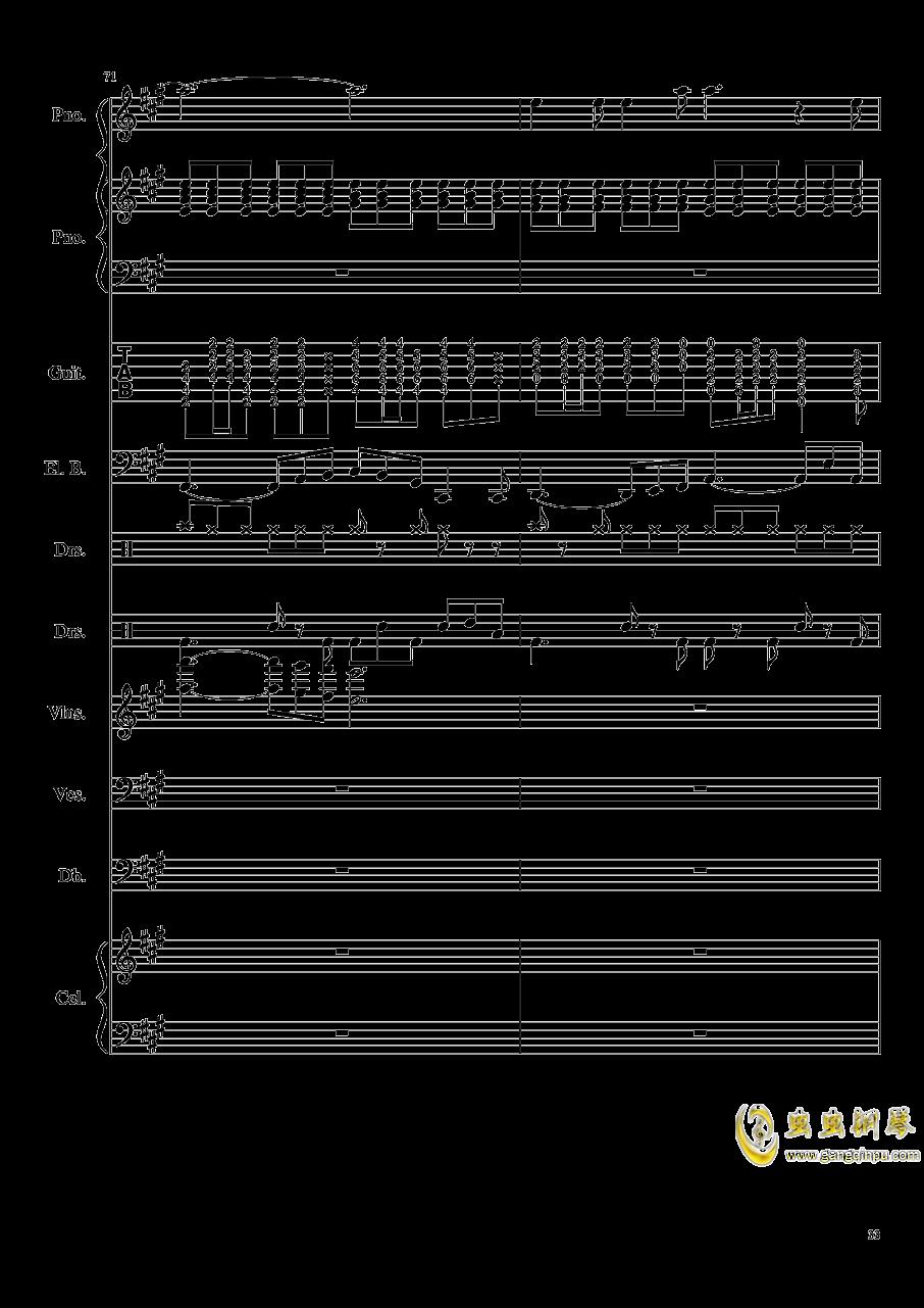 如果有来生钢琴谱 第33页