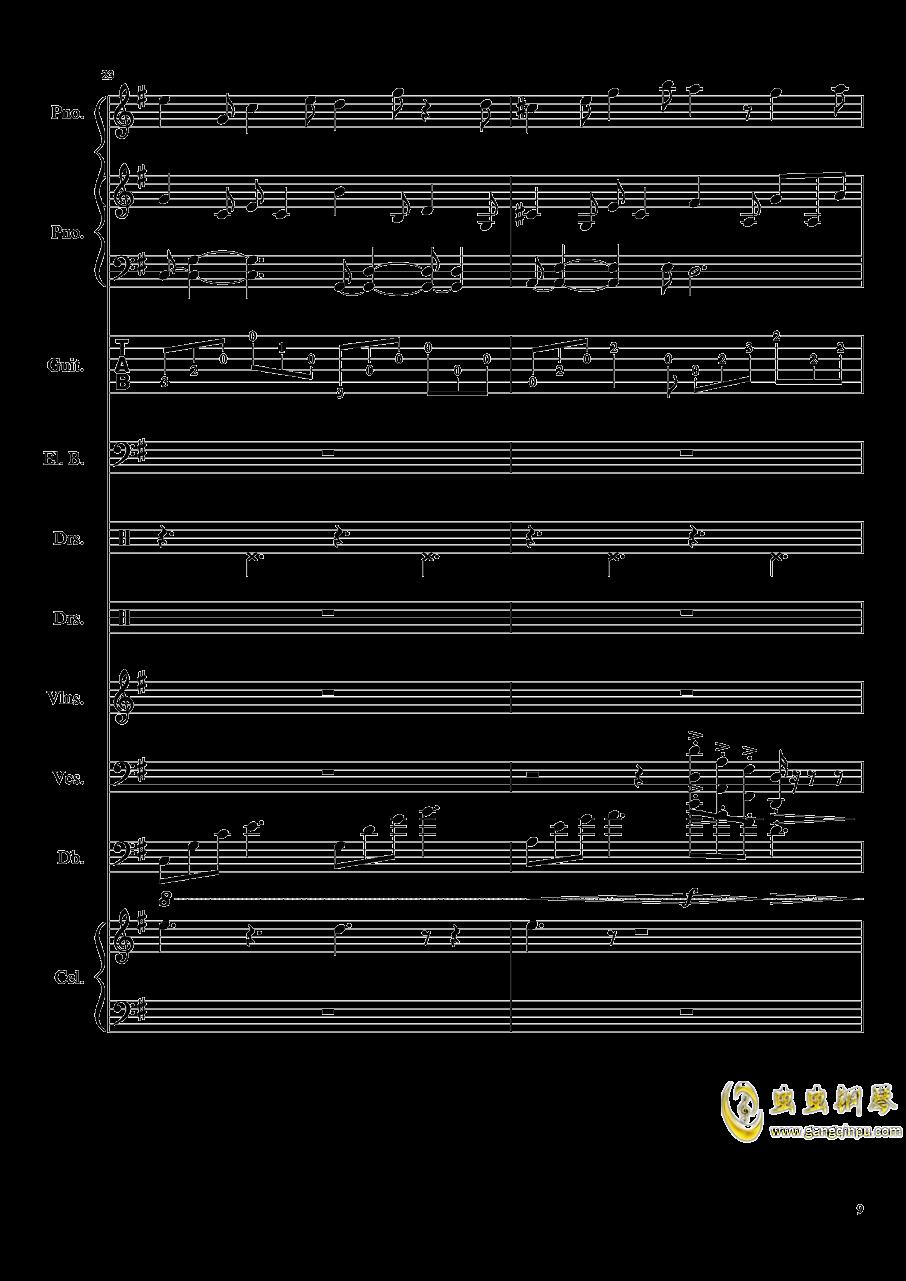 如果有来生钢琴谱 第9页
