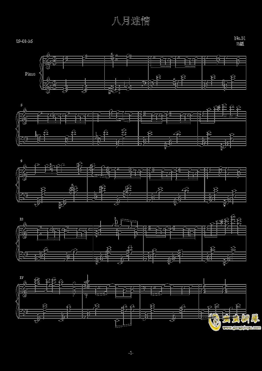 八月迷情钢琴谱 第1页