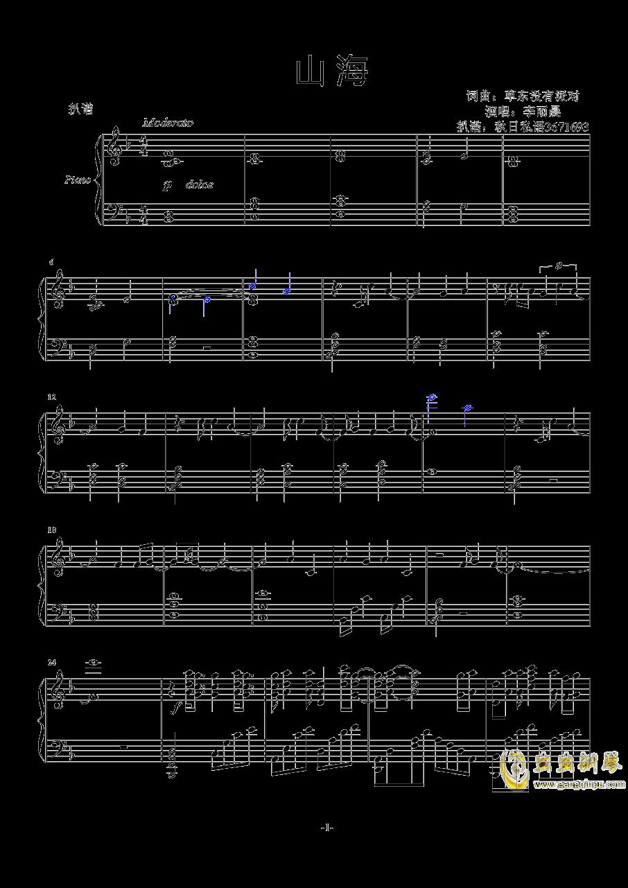 山海钢琴谱 第1页