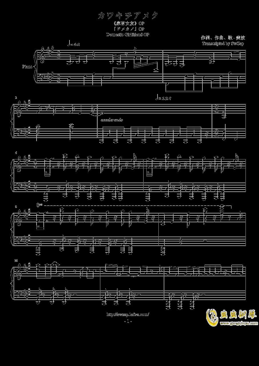 【家有女友】OP《カワキヲアメク》钢琴独奏钢琴谱 第1页