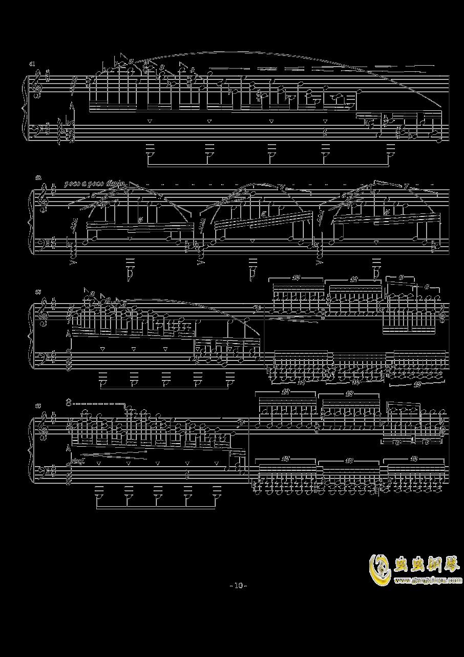 幻影钢琴谱 第10页
