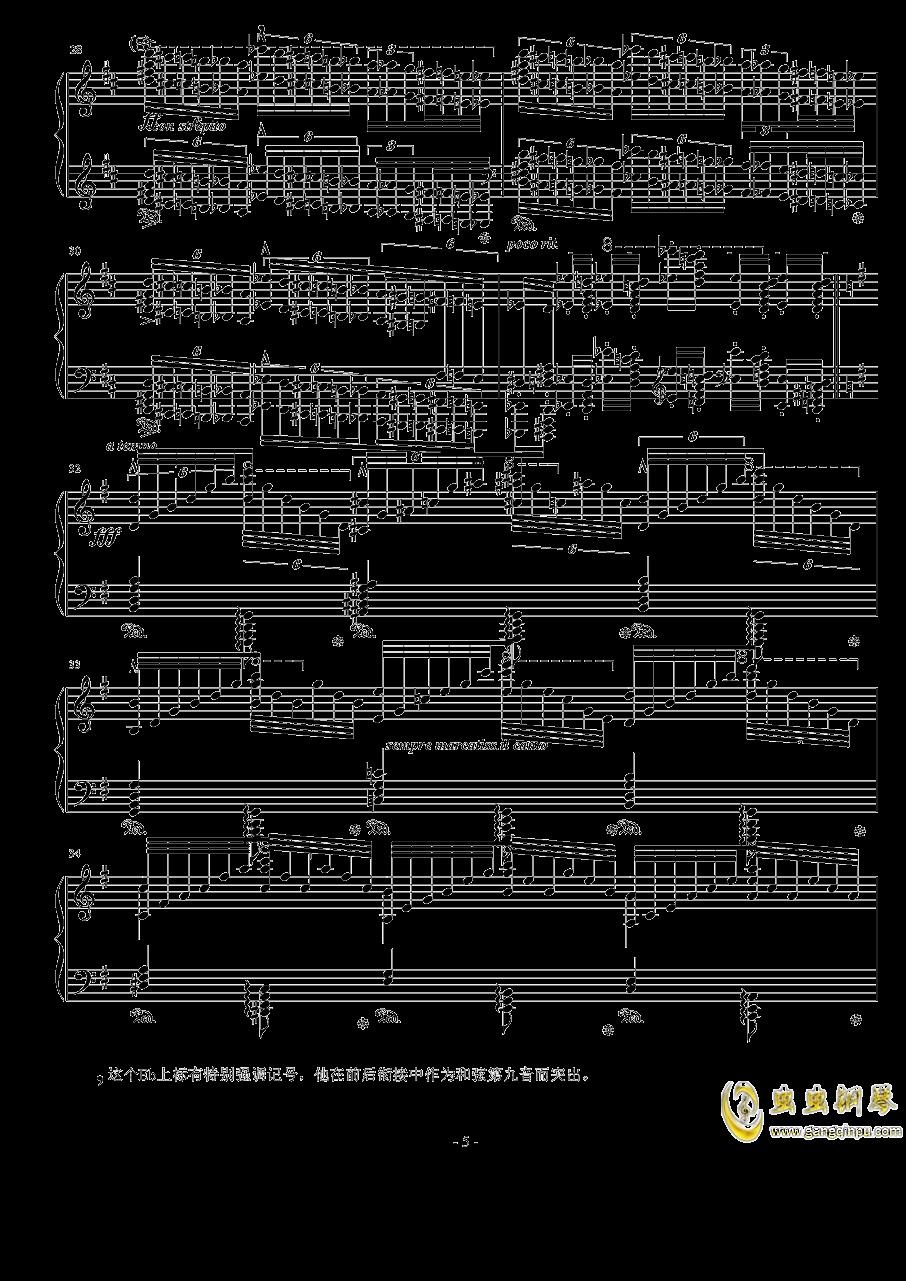 幻影钢琴谱 第5页